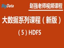 赵强老师:大数据系列视频课程(新版)(5)HDFS