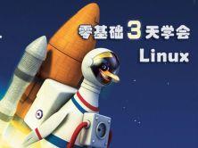 嵌入式工程师养成计划系列视频课程 — 朱老师带你零基础学Linux