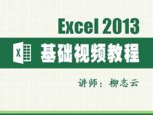 【柳志云】Excel 2013 基础视频教程