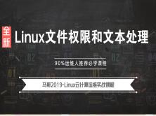 Linux入门学习教程-2019全新Linux文件权限和文本处理
