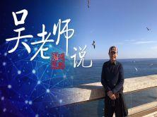 【吴刚大讲堂】《吴老师说》线下教学与设计应用课程现场视频课程