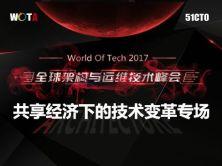 2017WOTA全球架构与运维技术峰会——共享经济下的技术变革视频课程