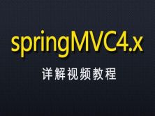 SpringMVC4.x全套详解视频教程【Eclipse版本】