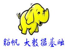 Hadoop基础视频教程