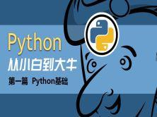 Python從小白到大牛:第一篇Python基礎視頻課程