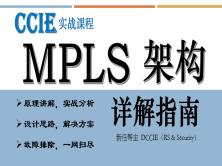 MPLS技术架构详解指南【新任帮主】