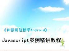 Android学习之Javascript精讲视频教程