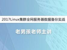 老男孩Linux集群全网服务器数据备份方案超细实战视频课程
