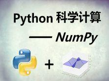 Python 科学计算—NumPy实战课程