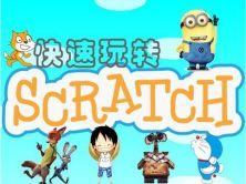 快速玩轉Scratch視頻課程