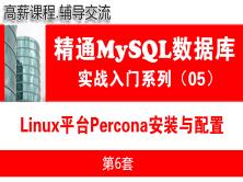 Linux平台Percona安装配置与管理入门_MySQL数据库基础与项目实战05