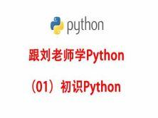 跟刘老师学习Python:初识Python视频教程
