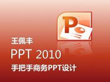 【王佩丰】PowerPoint2010视频教程