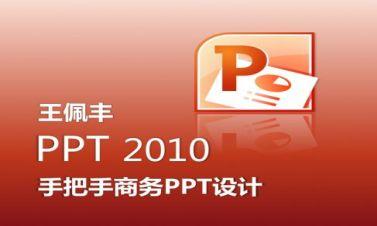 【王佩豐】PowerPoint2010視頻教程