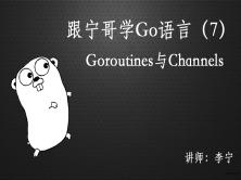 跟宁哥学Go语言视频课程(7):并发(Goroutines)与通信(Channels)