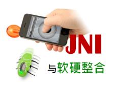 精通JNI:軟硬整合技術視頻課程