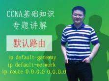 【思科CCNA理论专题:2】--ip default-network【网络工程师适用】