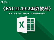 【曾贤志】Excel函数实战视频教程宝典  完整版