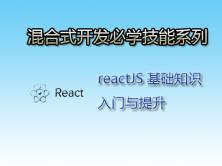 React零基础入门与提升实战视频课程