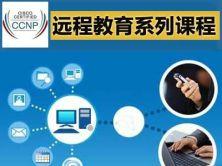 Cisco CCNP远程教育系列课程之课程简介视频课程