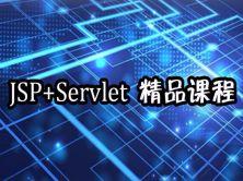 Jsp和Servlet精品课程
