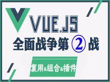 Vue.js全面戰爭第二戰:vue 復用&組合&插件視頻教程