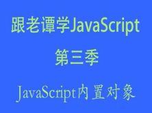 跟老谭学JavaScript视频教程第三季-JavaScript内置对象