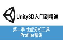 Unity3D入门到精通-(2)性能分析工具Profiler精讲