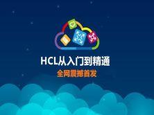 《H3C官方模拟器HCL(H3C Cloud Lab)从入门到精通》视频课程全球首发