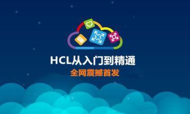 《H3C官方模擬器HCL(H3C Cloud Lab)從入門到精通》視頻課程全球首發