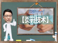 玩转Word里的页码技术视频课程