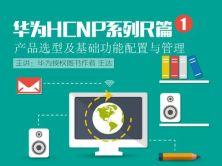 【实战华为HCNP系列R篇1】产品选型及基础功能配置与管理视频课程
