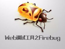 Web调试工具之Firebug实战视频课程