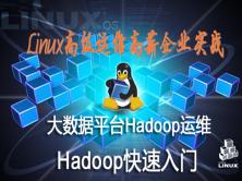 大数据平台hadoop运维之hadoop快速入门视频课程