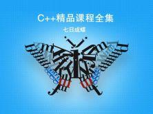 C++精品课程全集(七日成蝶)