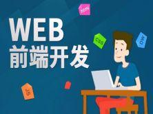 Web网站/H5移动端/JavaWeb实战速成视频教程