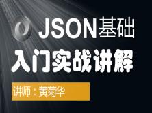 JSON基础入门实战讲解视频课程