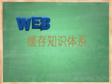 【跟赵班长学Web架构】高性能Web架构之缓存应用-1-DNS与浏览器缓存-V1.0