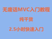 无废话MVC入门系列视频教程
