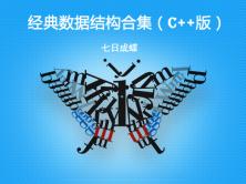經典數據結構全集(C++版)(七日成蝶)