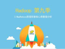 Hadoop第九季-3.MapReduce原理探查核心类整理分析视频课程