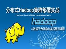 分布式hadoop集群部署实战视频课程