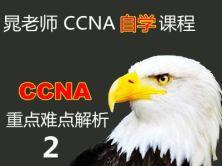 思科 CCNA自学课程专题三:CCNA认证重点难点解析2