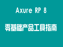 Axure Rp8零基础案例全程通关班(Axure教程)