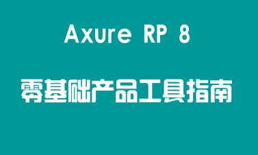 Axure Rp8零基础案例全程通关班(Axure教程)