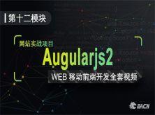 **AngularJS(二)零基礎入門與提升實戰項目視頻課程