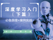 【2019新版更新】人工智能-深度学习入门视频课程(下篇)