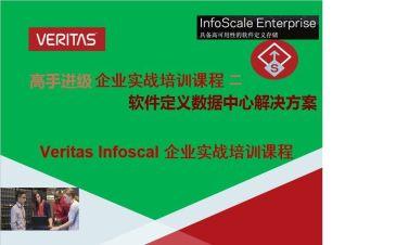 高手進級課程_Veritas Infoscale(SFHA) 企業級培訓視頻課程(二 )