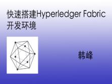 [區塊鏈] 快速搭建Hyperledger Fabric開發環境與Composer的使用視頻課程