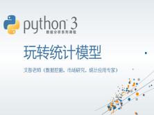 Python数据分析系列视频课程--玩转统计模型视频课程